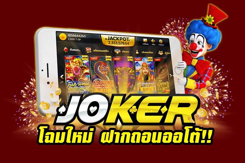 Joker123,สล็อตJoker123